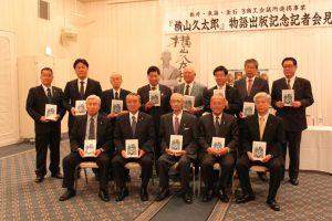 記者会見には、立会人として野田釜石市長、木村釜石製鐵所総務室長、大瀧釜石鉄友会長にも同席頂きました。
