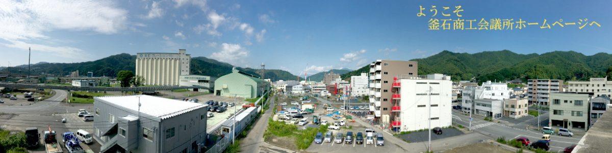 釜石商工会議所は、東日本大震災からの復興に向け全力で取り組んでまいります。