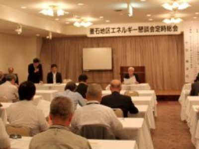 釜石地区エネルギー懇談会 平成28年度定時総会を開催しました。