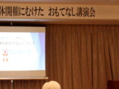 岩手国体開催に向けた「おもてなし講演会」を開催しました。