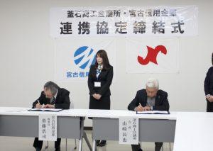 協定書にサインする宮古信用金庫齋藤理事長・山崎会頭