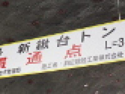 三陸縦貫自動車道「新鍬台トンネル」貫通式に山崎会頭が参加しました。